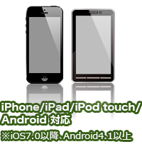 iPhone/iPad/iPod touch/Android対応